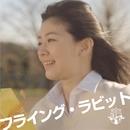 フライング・ラビット/川上ジュリア(JURIAN BEAT CRISIS)
