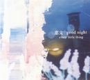 恋文 / good night/EVERY LITTLE THING