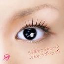 うる星やつらのテーマ~ラムのラブソング~ / 「ミィ」/misono