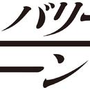 足跡/BAReeeeeeeeeeN