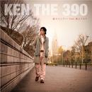 届けたくて… feat.青山テルマ/KEN THE 390