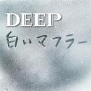 白いマフラー/DEEP