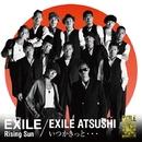 Rising Sun / いつかきっと・・・/EXILE ATSUSHI