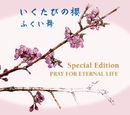 いくたびの櫻Special Edition ~PRAY FOR ETERNAL LIFE~/ふくい舞