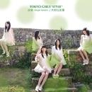 追憶 -Single Version- / 大切な言葉/東京女子流