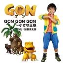 GON GON GON~小さな王様/加藤清史郎