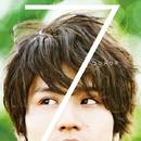 7つのドウキ/佐伯ユウスケ