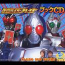仮面ライダーブレイド ブックCD/白井虎太郎(竹財輝之助)