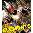 「仮面ライダー剣(ブレイド)」新オープニング・テーマ ELEMENTS/RIDER CHIPS Featuring Ricky
