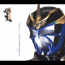 仮面ライダー威吹鬼 写真集付きCD 「風雅勇伝」/関智一
