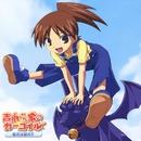 「吉永さん家のガーゴイル」 キャラクターソング 答えは空の下/吉永双葉