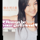 Wanna be your girlfriend/樋井明日香