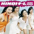 KING KONG/HINOIチーム