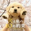 犬と私の10の約束 オリジナルサウンドトラック/チョ・ソンウ