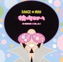 接吻のテーマ/DANCE☆MAN