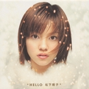 Hello/松下萌子