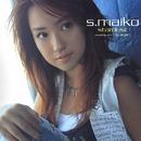 Stardust/島田麻依子