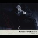 TSUKIKAGE/高橋克典