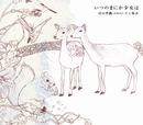 いつのまにか少女は/持田香織 produced by 井上陽水