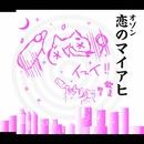 恋のマイアヒ/O-ZONE