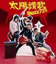 太陽讃歌/Buzz72+
