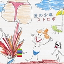 夏の少年/ストロボ