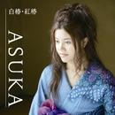 白椿・紅椿/Asuka