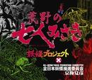 荒野の七人みさき/妖怪プロジェクト×全日本妖怪推進委員会(京極夏彦)