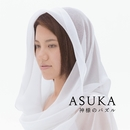 神様のパズル/Asuka