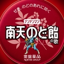 南天のど飴の歌/ナンテンマン