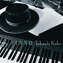 PIANO/加古隆
