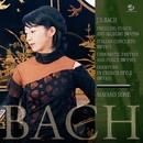バッハ:イタリア協奏曲、フランス風序曲/曽根麻矢子