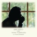 アイノラ抒情曲集-吉松 隆の風景/舘野 泉