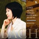 バッハ:平均律クラヴィーア曲集 第1巻(全曲)/曽根麻矢子