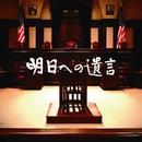 明日への遺言 オリジナル・サウンドトラック/加古隆