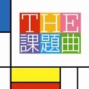 THE課題曲/山下一史&東京佼成ウインドオーケストラ