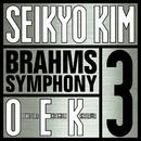 ブラームス:交響曲第3番/金聖響