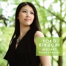 モーツァルト:ピアノ・ソナタ集/菊池洋子