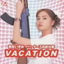 Vacation/朝倉いずみ with ナースのお仕事