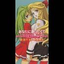 """あなたに逢いたくて ~Missing You~ """"Millennium Dance Version""""/丹下桜&氷上恭子"""