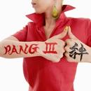 PANG III ~絆~/PANG