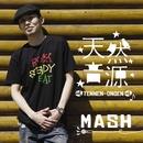 天然音源/MASH