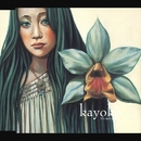 It's not easy/kayoko