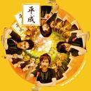 平成コンプレックス/ザ・ルーズドッグス