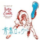 THE BEST OF BOSSA COVERS~青春ロック2.0~/COVER LOVER PROJECT