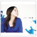 LAN/大城蘭