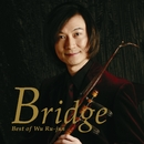 Bridge~ベスト・オブ・呉汝俊~/ウー・ルーチン