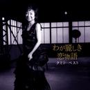 クミコ・ベスト わが麗しき恋物語/クミコ