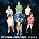 CRYSTAL CHILDREN/クリスタルズ