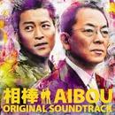 相棒オリジナル・サウンドトラック/音楽:池頼広